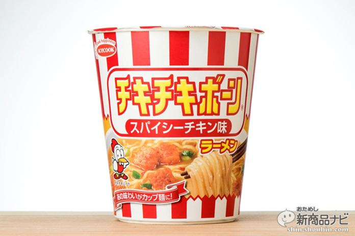 エースコック『チキチキボーン スパイシーチキン味ラーメン』定番のフライドチキンがカップ麺に!