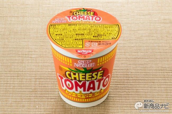 『カップヌードル クリーミートマトヌードル』チーズとトマトの濃厚クリーミーヌードルは女子ウケ間違いなし!