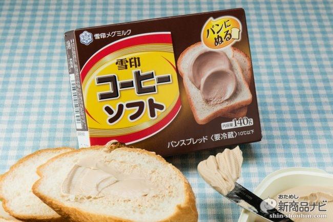 「雪印コーヒー」がパンスプレッドに!本日発売『雪印コーヒーソフト』を焼きたてパンに塗って食べてみた!!