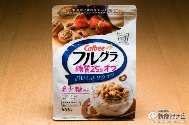 『フルグラ糖質25%オフ』糖質制限ダイエット/ロカボ実施中の朝食にうってつけな安心シリアル参上!