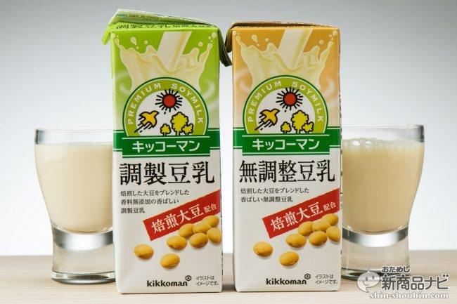 豆乳は飲みにくいという定説を覆した元・紀文豆乳がさらなる変身! 『焙煎大豆無調整豆乳/調製豆乳』の実力検証