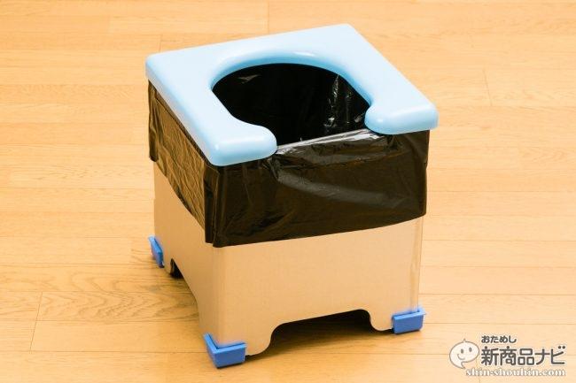 軽量でコンパクト!もしものときのために備えておきたい『非常用簡易トイレ』がまわりが気にならないポンチョ付きにリニューアル!