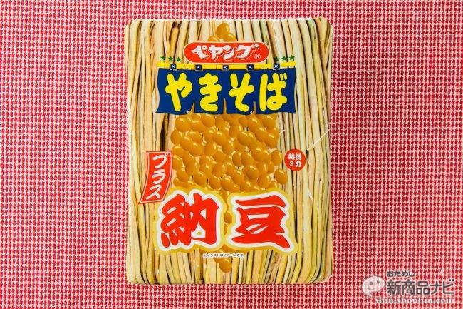 『ぺヤング ソース焼そば プラス 納豆』熱した納豆の猛烈な臭気に、負けるもんかと意を決して食べてみた!