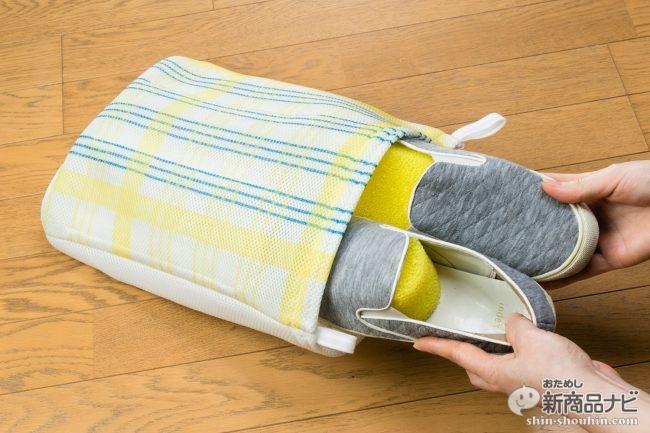 もう手洗いしなくてもいいの!? 洗濯機でシューズが洗えるフェリシモの『シューズ用洗濯ネット』に感動!