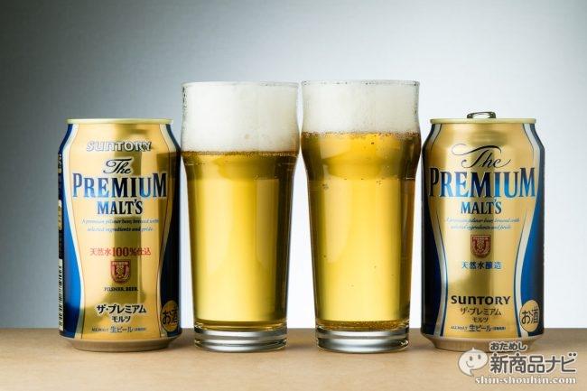 本日発売の新生『ザ・プレミアム・モルツ』を旧製品と飲み比べ! 華やかな香りと余韻の持続ぶりを、徹底検証