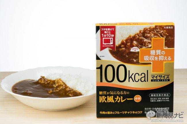『糖質が気になる方の欧風カレー』レトルトカレー史上初の機能性表示食品を「マンナンごはん」にかけて食べた!