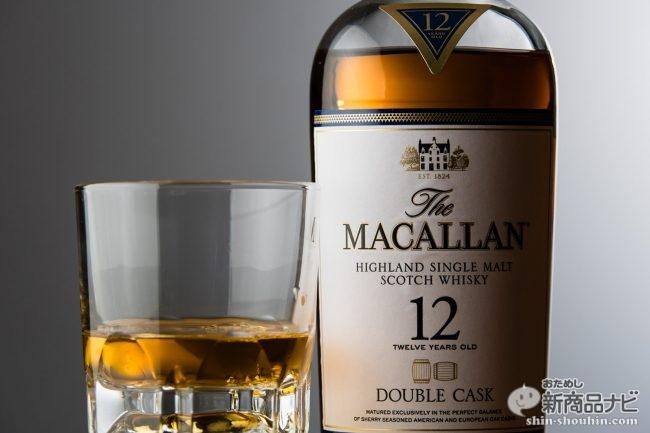 『ザ・マッカランダブルカスク12年』ただでさえロールスロイスなのにW樽でさらに高級化した究極スコッチ
