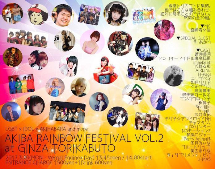 伝説のアイドル×LGBTイベント「AKIBAレインボーフェスティバル」が早くも2回目を開催