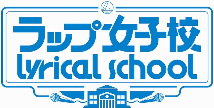 lyrical schoolの「ラップ女子校」募集終了が間近!!! 1日参加でも、稀代のHIP HOPアイドルグループの技が学べると話題
