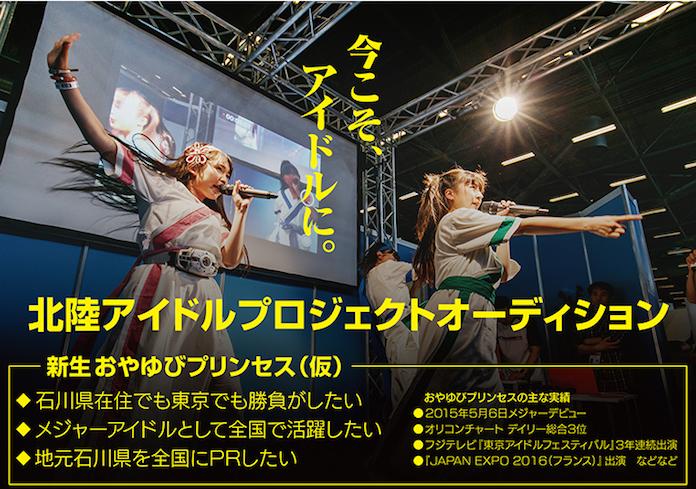 北陸アイドルグループ・おやゆびプリンセスが3月26日に復活! 新体制に期待の声あがる