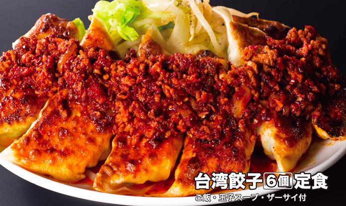 中本や二郎ファンも注目する台湾餃子がヤバイ! ジャンボでジューシーな餃子に辛味の効いたエビだれで、白飯が美味すぎる!!!
