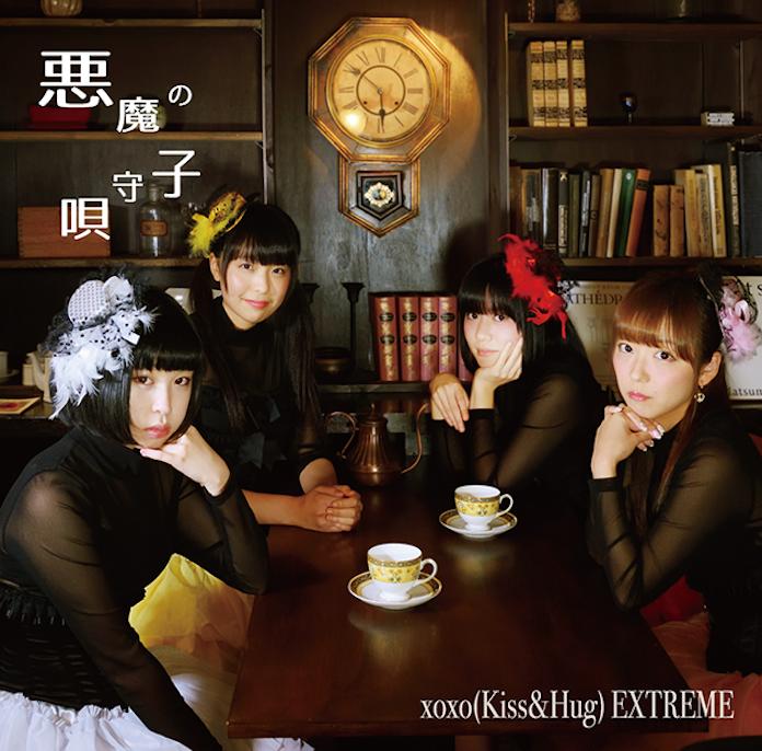 アイドル×プログレ曲『悪魔の子守唄』が限定公開中 「xoxo(Kiss&Hug)EXTREME」による11分越えの大曲
