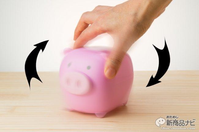 『ベイブピギーバンク』ブタの貯金箱をスピンさせたことはありますか? クセになる貯金生活をしてみよう!