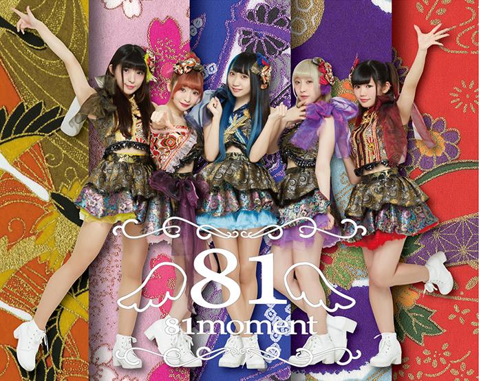 81moment、ファーストシングル『UTAGEI/奇跡はすでに生まれてる』ジャケ写が公開 和とアイドル文化を融合!