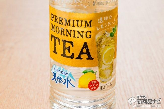 今度はレモンティーが透明に!? 『サントリー天然水 プレミアムモーニングティー レモン』はしっかり紅茶味!