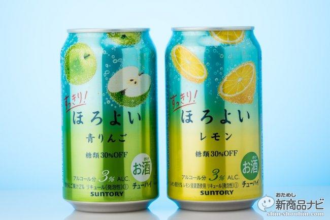 『すっきりほろよいレモン/青りんご』低アルコールで人気の缶チューハイに糖類30%オフの新シリーズ誕生!