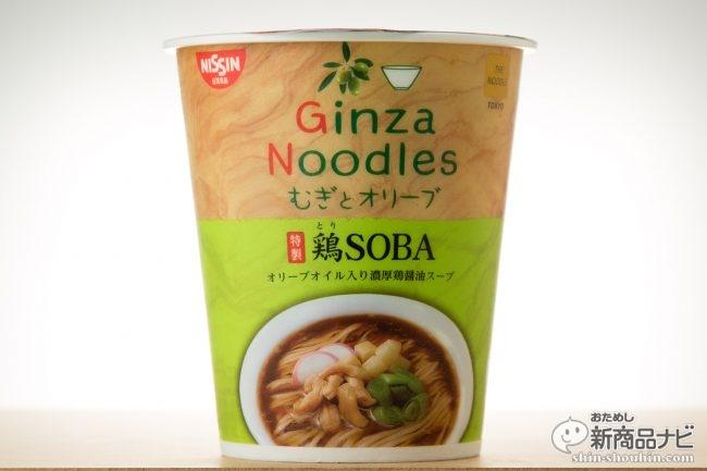『日清 THE NOODLE TOKYO むぎとオリーブ 特製鶏SOBA』旨みが凝縮したこだわりの女子好み麺!
