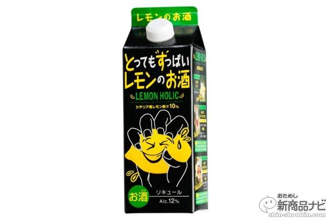 """『とってもすっぱいレモンのお酒 LEMON HOLIC(レモンホリック)』が新発売!SNSに最適な""""フォトジェニックカクテル""""のレシピも満載!"""