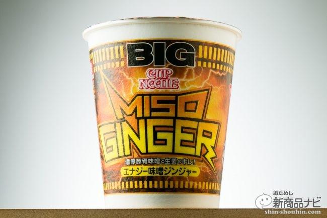 『カップヌードル エナジー味噌ジンジャー ビッグ』アルギニン&ナイアシンまで投入した気合い麺を食べた!