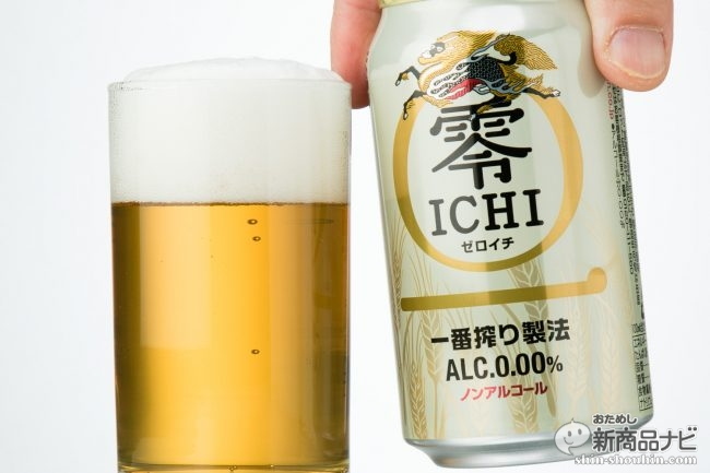本日発売! 一番搾り製法をノンアルで!? 『キリン 零ICHI(ゼロイチ)』が挑んだビール味の限界を飲んだ!
