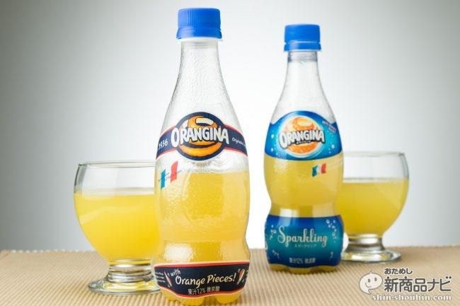 新旧飲み比べ●新しくなった大人の炭酸飲料『オランジーナ』は旧製品とどこが変わった、どう変わった!?