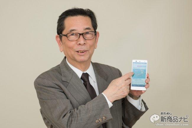 熊本地震から1年 地震発生を1週間前に予知できる WEBサービス『予知するアンテナ』とは? 地震予知の権威・早川正士教授に聞いてみた