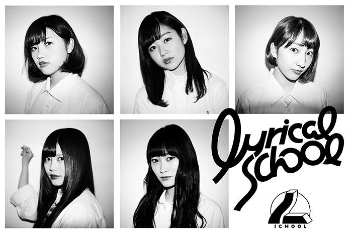 新体制lyrical school、新メンバー3人をくわえて5月21日より始動!!! 4月26日からチケット一般発売が開始
