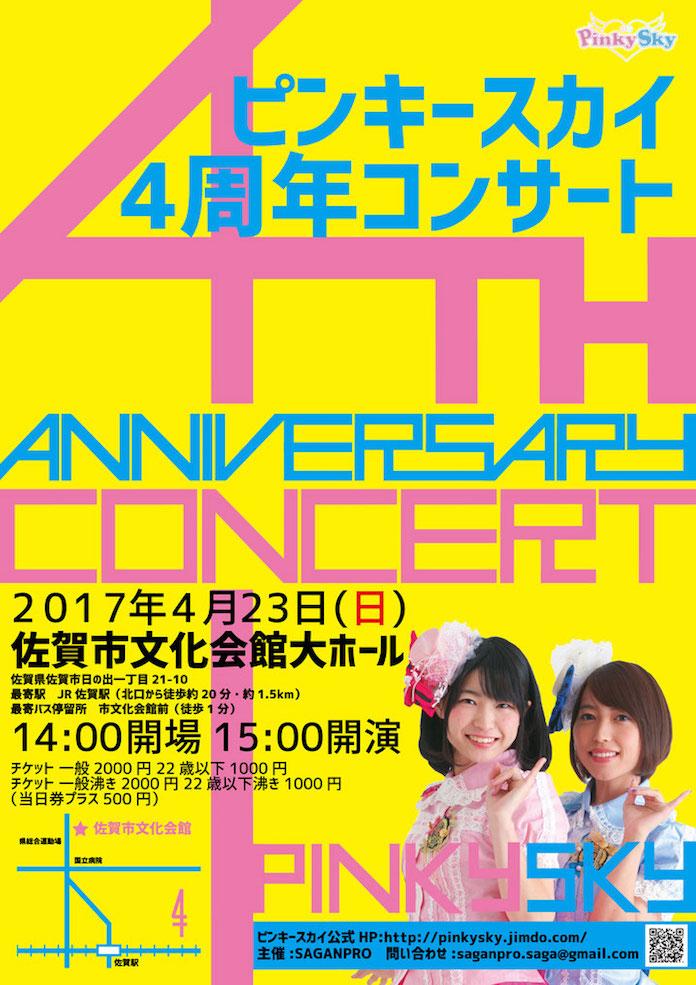 佐賀県の実力派ユニット「Pinky Sky」が4周年記念コンサートを開催