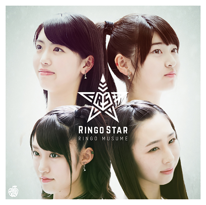 青森弘前の実力派ユニット・りんご娘の新曲「Ringo star」MVが大絶賛