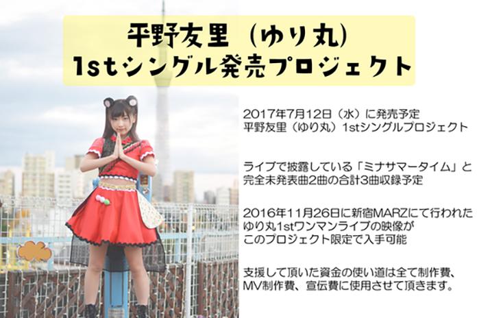 人気アイドル・平野友里(ゆり丸)のクラウドファンディング、もうすぐ終了 1stワンマンライブのDVDもゲットできる