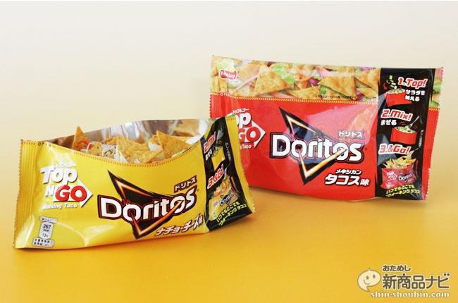『ドリトス トップ&ゴーウォーキングタコス』はコンビニ限定。サラダを加えて袋のまま食べるニュータイプ!