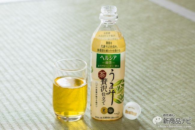 """『ヘルシア緑茶 うまみ贅沢仕立て』脂肪燃焼を助ける緑茶が""""うまみ""""を追求!渋みを抑えて飲みやすさが向上"""