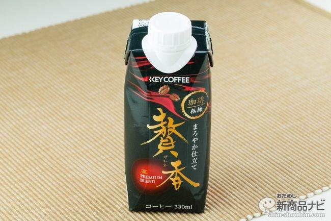 とろりとするほど濃厚な、酸味際立つアイスコーヒーをチルドで!『まろやか仕立て 贅香 (無糖)330ML』