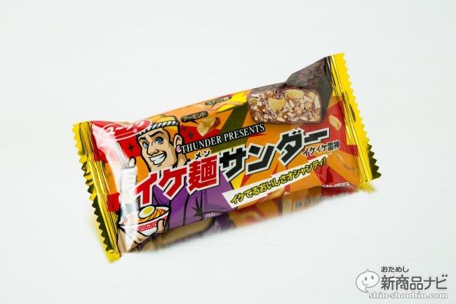 「ブラックサンダー」に麺!? ザクザク感としょっぱい後味がクセになる『イケ麺サンダー』限定販売!