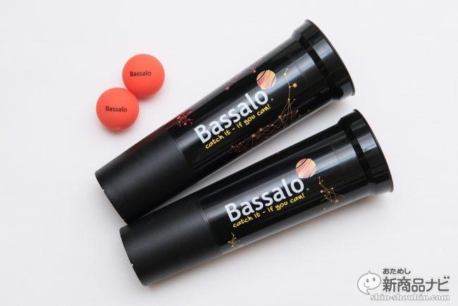 『Bassalo バッサロ』オーストリア発の新感覚キャッチボール!ヨーロッパで話題沸騰のスポーツを遊ぼう!!