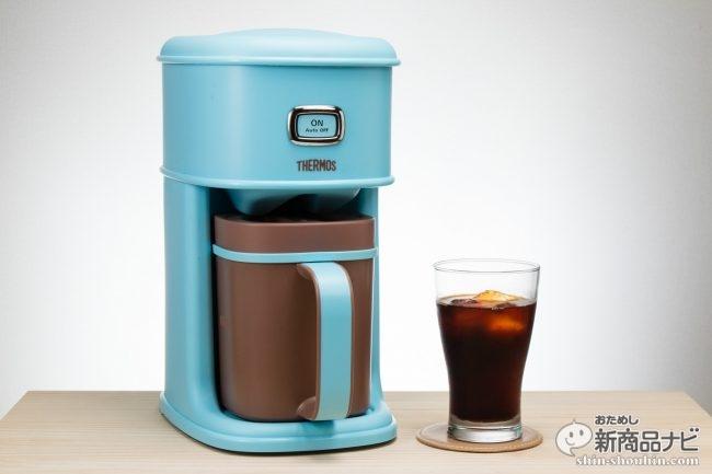 氷に直ドリ、だから美味しい! 『サーモス アイスコーヒーメーカー ECI-660』は絶品冷珈琲のための専用機