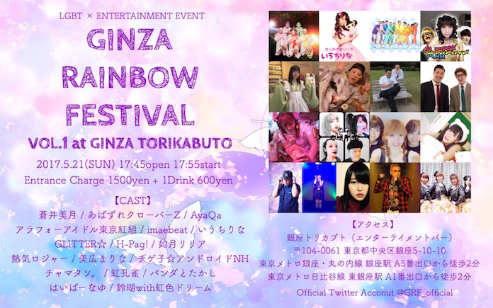初のアイドル×LGBT『GINZAレインボーフェスティバルvol.1』が5月21日開催!!! 人気イベントが待望の開催!