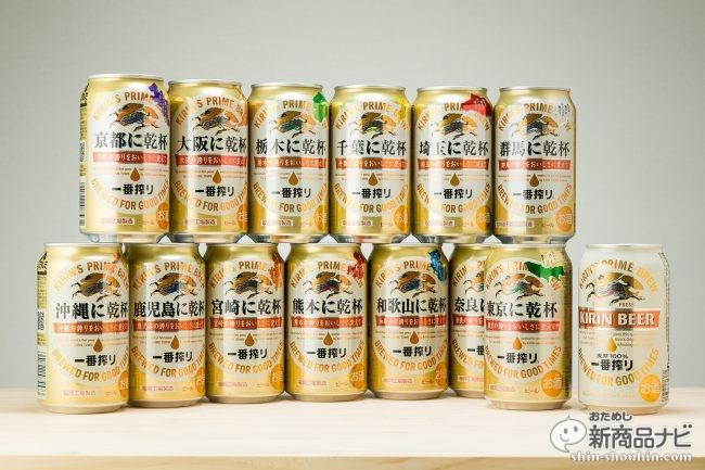 【まとめ】キリン『47都道府県の一番搾り』って一体なに? その違いは? わかりやすく解説しよう!