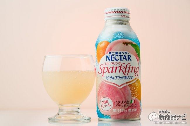 『ネクタースパークリング ピーチブラッドオレンジ』まったりなのにスッキリ!夏の新風味発売!