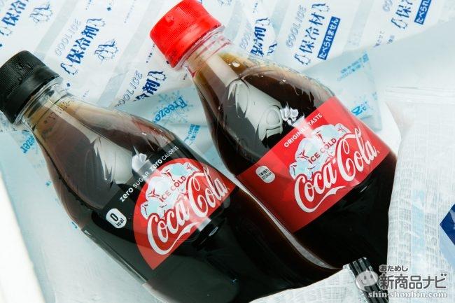 『コカ・コーラ/コカ・コーラ ゼロ コールドサインボトル』は何度でキンキンに冷え、ラベルの色が変わるのか