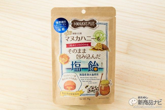 新発売『マヌカハニーをそのまま包み込んだ塩飴』塩職人ブレンドの国産塩の甘みが美味すぎる!