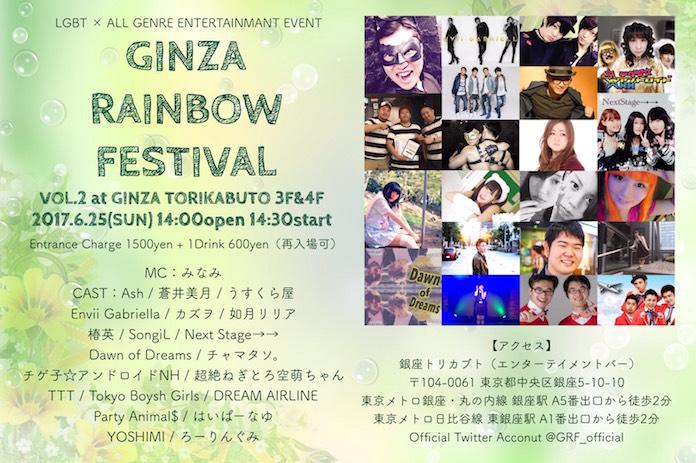 アイドル×LGBT『GINZAレインボーフェスティバルvol.2』が6月25日開催!!! 梅雨をふきとばす人気イベントがやってきた!