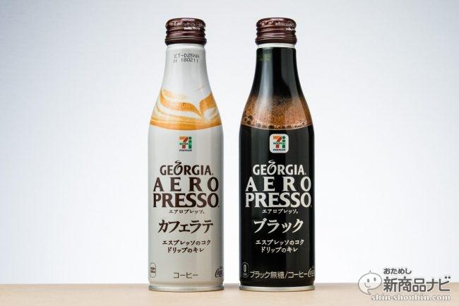 イケメンスリムアルミボトルが目を引くエアロプレス製法を取り込んだ『ジョージア エアロプレッソ』を飲んだ!
