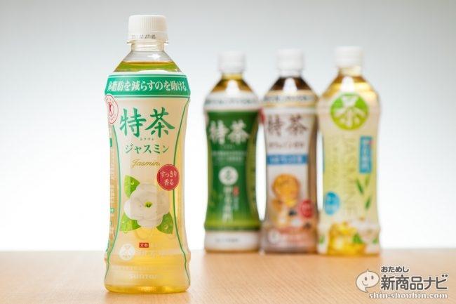 脂肪の分解に着目したトクホ『特茶 ジャスミン』発売記念! 夏に飲みたいペットボトル茶4種飲み比べ