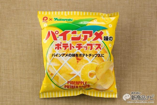 悲報か朗報か!?『パインアメ味のポテトチップス』は果汁パウダーの甘酸っぱさの主張がすさまじく…