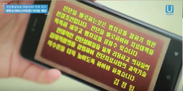 北朝鮮スマホ「平壌」アプリ