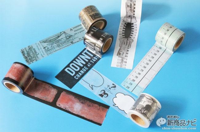 マスキングテープのオシャレさと養生テープの耐水性のいいとこ取りで誕生した『YOJO TAPE』を実践DIY検証!