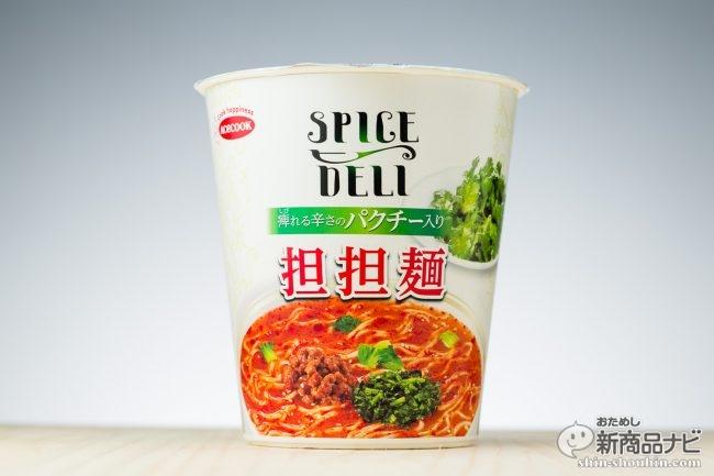 パクチスト絶賛の『SPICE DELI 痺れる辛さのパクチー入り担担麺』 辛くて美味い病み付きタンタン!