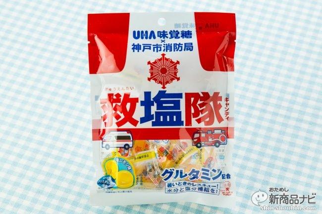 救急車カラー『救塩隊キャンディ』で熱中症を防げ! 神戸市消防局×UHA味覚糖の酷暑対策塩飴