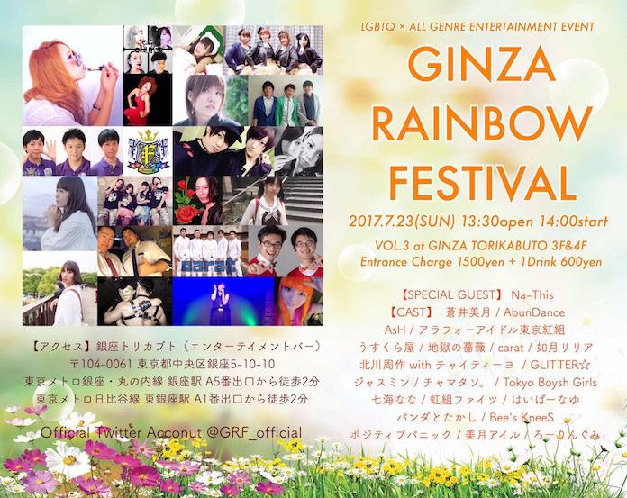 アイドル×LGBT『GINZAレインボーフェスティバルvol.3』が7月23日開催!!! この夏最注目のイベントの1つが今週末に